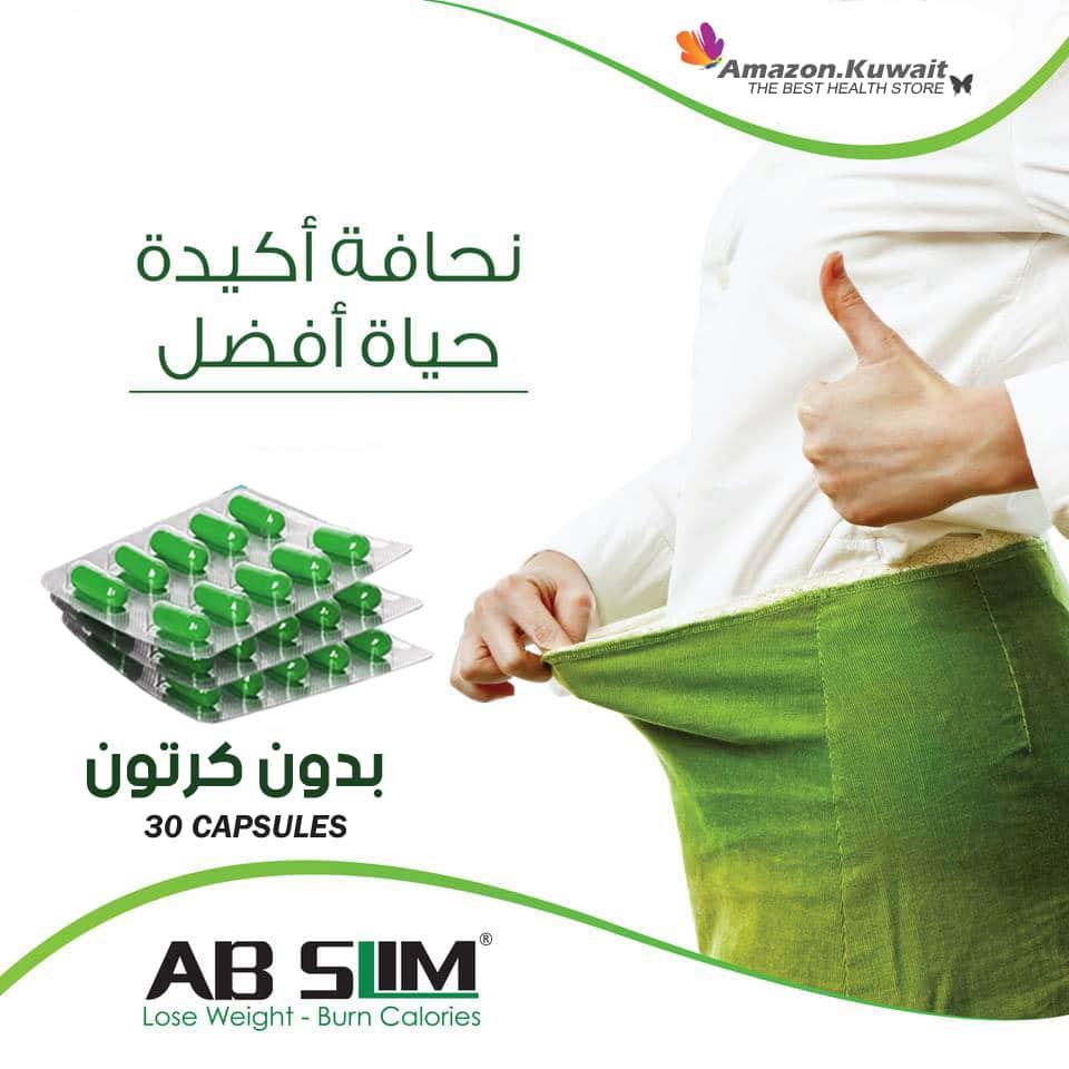 slimming kuwait ceea ce mâncăm să pierdem grăsimile
